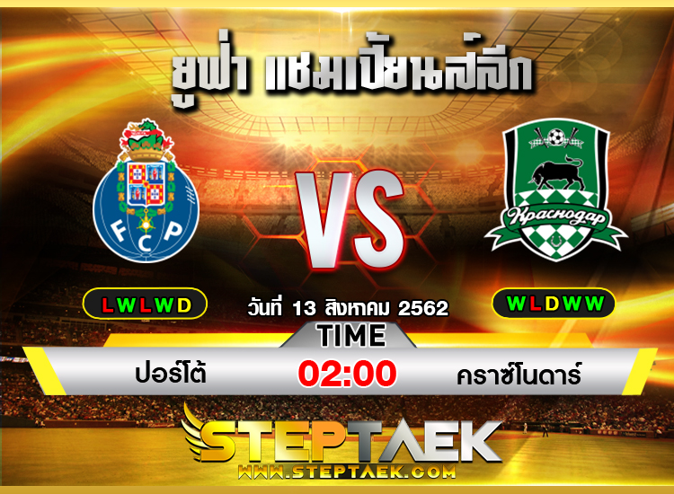 ทีเด็ดบอล-Steptaek- FC Porto vs Krasnodar