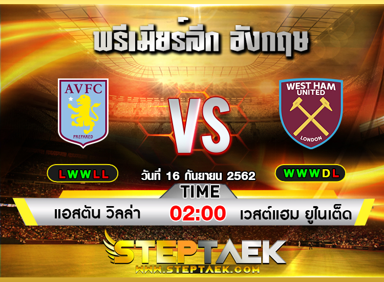 ทีเด็ดบอล-Steptaek19-Aston Villa vs West Ham United