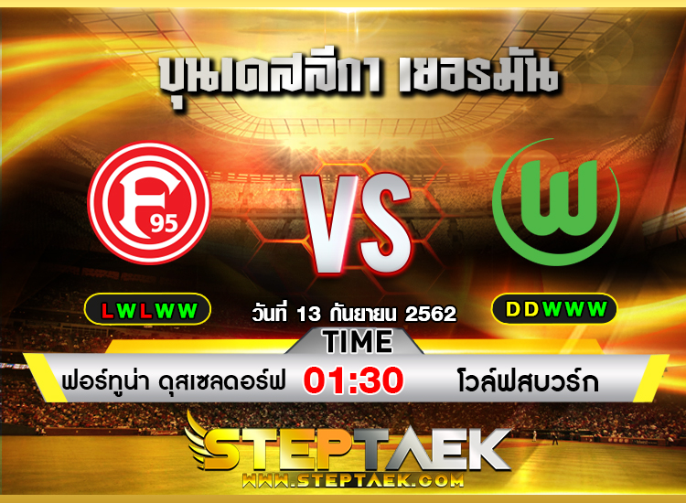ทีเด็ดบอล-Steptaek19-Bundesliga-Fortuna Duesseldorf vs Wolfsburg