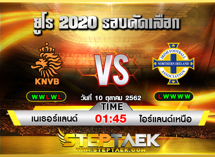 ทีเด็ดบอล-steptaek19-Netherlands vs N Ireland